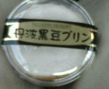 黒豆ぷりん